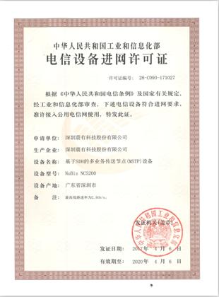 电信设备进网许可证-MSTP设备