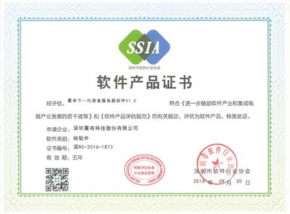 软件产品证书-录音服务器