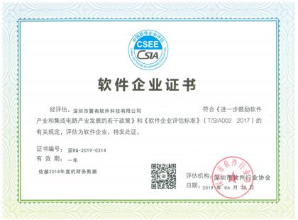 震有软件企业证书