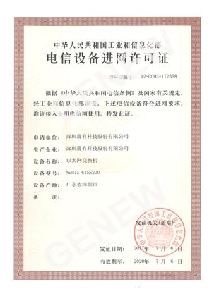 电信设备进网许可证-以太网交换机
