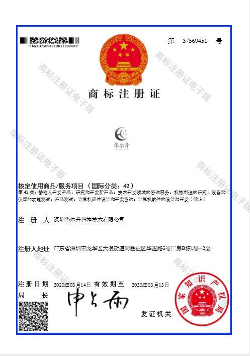 商标注册证(国际分类42)