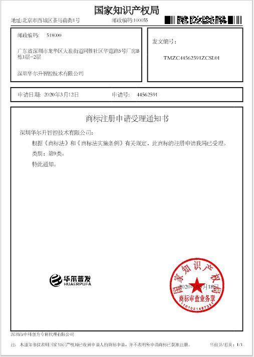 华尔普发商标注册证书