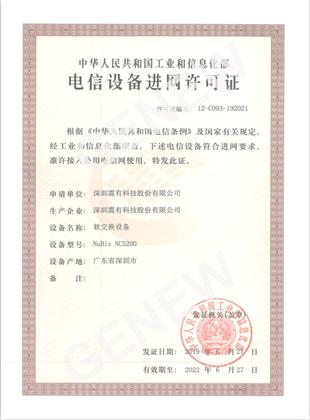 电信设备进网许可证-软交换设备
