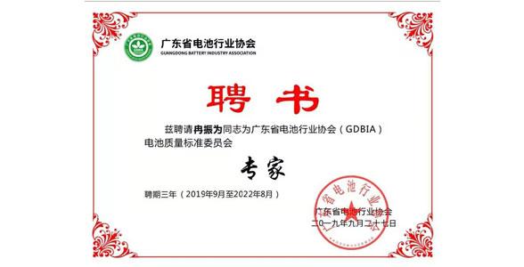 华尔升智控总经理冉振为先生受广东省电池行业协会邀请聘为电池质量管理标准委员会专家