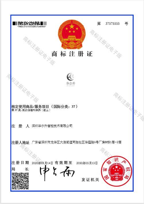 商标注册证(国际分类37)