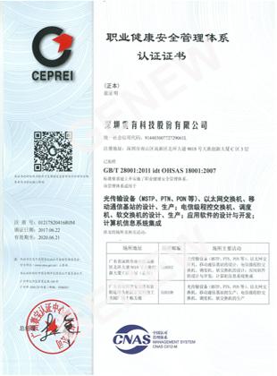 OHSAS18001职业健康安全管理认证