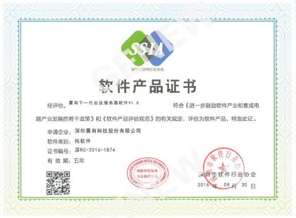 软件产品证书-会议服务器