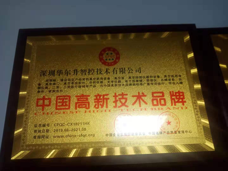 中国高新技术品牌