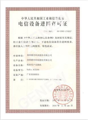 电信设备进网许可证-程控设备交换机
