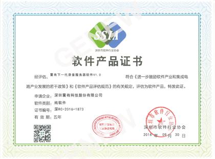 银河076网址软件企业证书