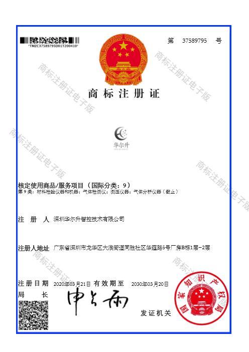商标注册证(国际分类9)