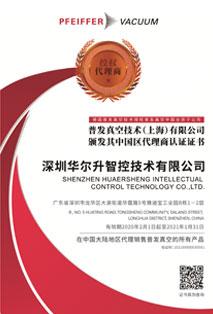普发真空中国区代理商认证证书