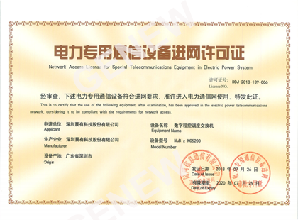Power Grid Network Access License